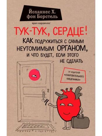 Тук-тук, сердце! Как подружиться с самым неутомимым органом и что будет, если этого не сделать книга купить