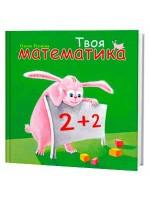 Твоя математика
