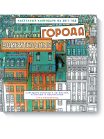 Удивительные города. Настенный календарь - 2017