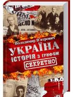 Україна. Історія з грифом «Секретно»