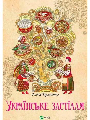 Українське застілля книга купить