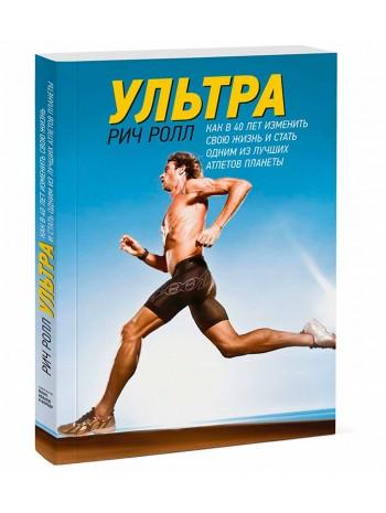 Ультра. Как изменить свою жизнь в 40 лет и стать одним из лучших атлетов планеты книга купить
