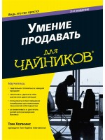 Умение продавать для чайников, 3-е издание