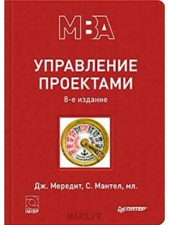 Управление проектами книга купить