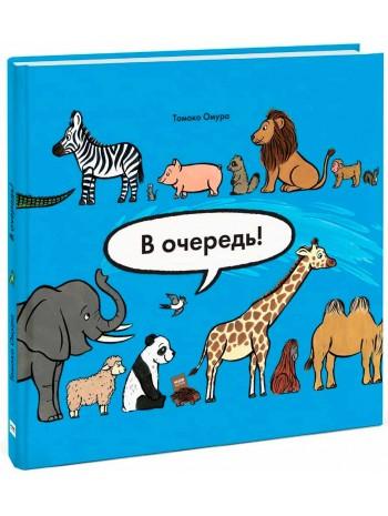 В очередь! Животные книга купить