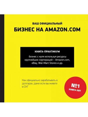 Ваш официальный Бизнес на Amazon.com книга купить