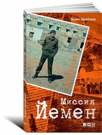 В/ч №44708. Миссия Йемен книга купить