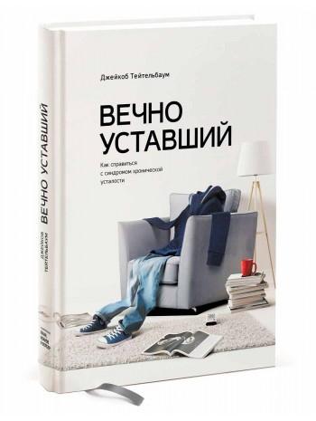 Вечно уставший. Как справиться с синдромом хронической усталости книга купить