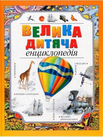 Велика дитяча енциклопедія книга купить