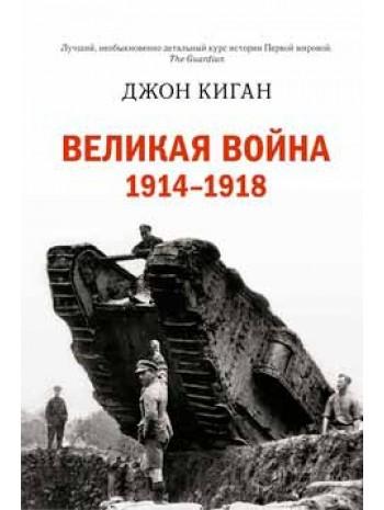 Великая война. 1914-1918 книга купить