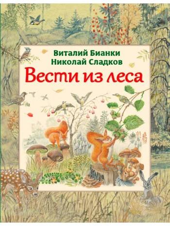 Вести из леса (ил. М. Белоусовой) книга купить