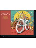 Вокруг света на велосипеде. Раскраска-путешествие на край земли