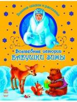 Зимние сказки и рассказы. Волшебные истории Бабушки Зимы