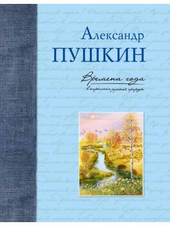 Времена года в картинах русской природы книга купить