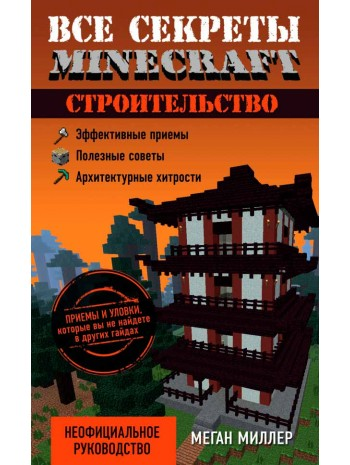 Все секреты Minecraft. Строительство книга купить