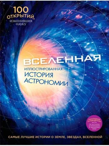 Вселенная. Иллюстрированная история астрономии книга купить