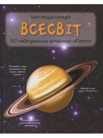 Всесвіт. Міні-енциклопедія книга купить