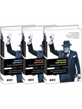 Вторая мировая война. В 6 томах (комплект из 3 книг) книга купить