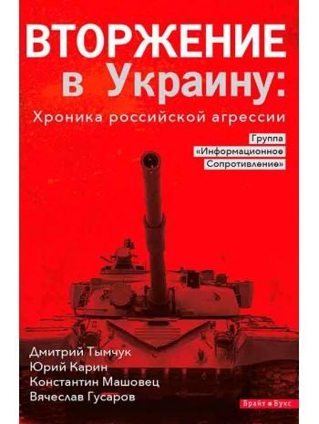 Вторжение в Украину. Хроника российской агрессии книга купить