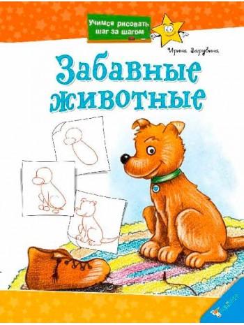 Забавные животные книга купить
