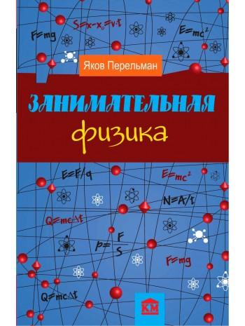 Занимательная физика книга купить