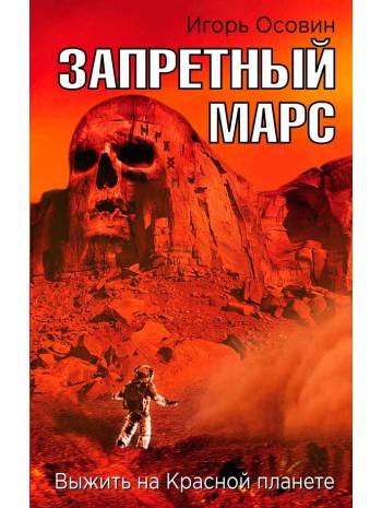 Запретный Марс. Выжить на Красной планете книга купить