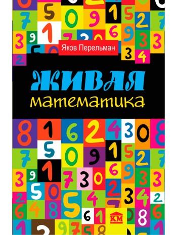 Живая математика книга купить