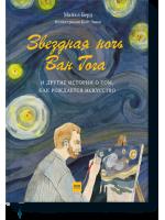 Звездная ночь Ван Гога. И другие истории о том, как рождается искусство