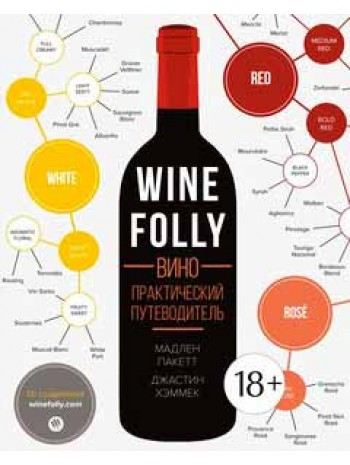 Wine Folly. Вино. Практический путеводитель книга купить