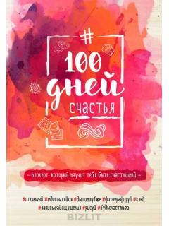 100 дней счастья (Взрыв красок) книга купить