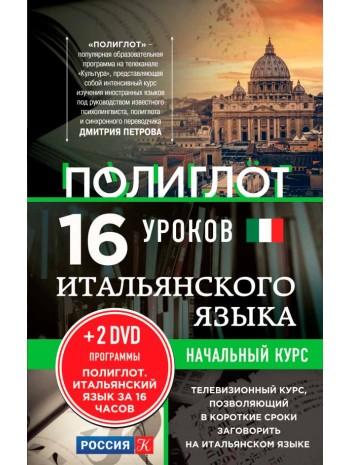 """16 уроков Итальянского языка. Начальный курс + 2 DVD """"Итальянский язык за 16 часов"""" книга купить"""