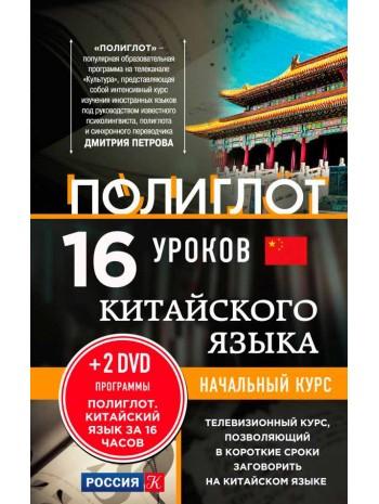 """16 уроков Китайского языка. Начальный курс + 2 DVD """"Китайский язык за 16 часов"""" книга купить"""