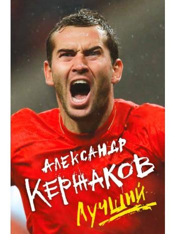 Александр Кержаков. Лучший книга купить