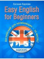 Easy English for Beginners. Английский для начинающих - за месяц! (+Аудиокурс)