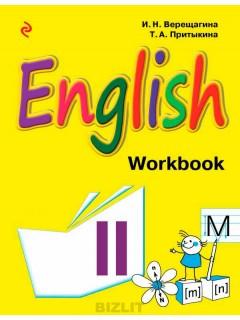 Купить Английский язык. II класс. Рабочая тетрадь