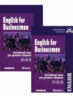 English for Businessmen / Английский язык для делового общения. В 2 томах (комплект)