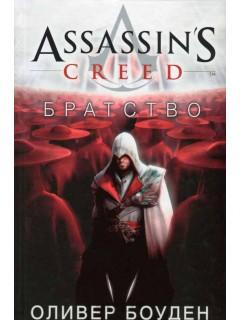 Купить Assassin's Creed. Братство