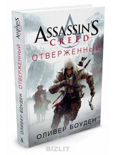 Assassin's Creed. Отверженный книга купить