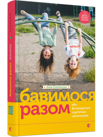 Бавимося разом або Як впоратися з дитячим непослухом книга купить