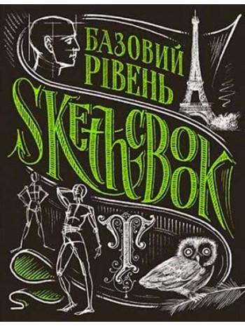 SketchBook. Базовий рівень (умбра) книга купить