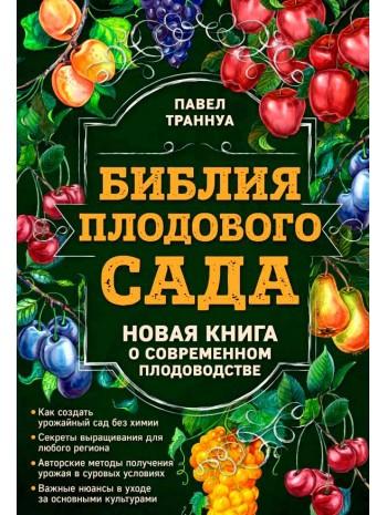 Библия плодового сада. Новая книга о современном плодоводстве книга купить
