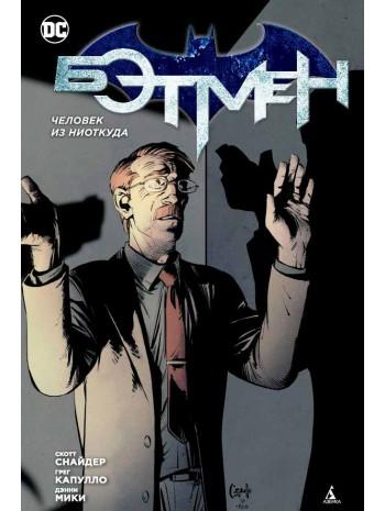 Бэтмен. Человек из ниоткуда (2-й вариант) книга купить