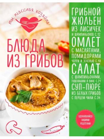 Блюда из грибов книга купить