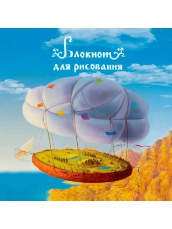 """Блокнот для рисования """"Полет на воздушном шаре"""" книга купить"""