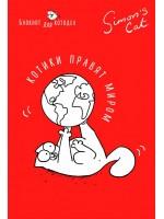 Блокнот. Кот Саймона. Котики правят миром