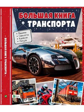 Большая книга транспорта Энциклопедия книга купить