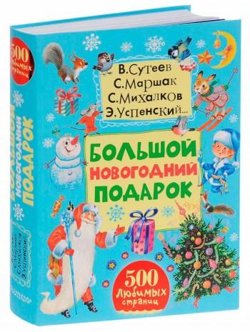 Большой новогодний подарок книга купить