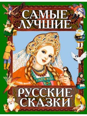Самые лучшие русские сказки книга купить