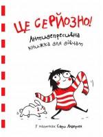 Це серйозно! Антидепресивна книжка для дівчат у малюнках Сари Андерсен