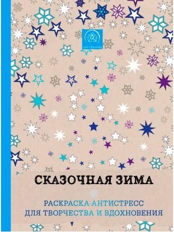 Сказочная зима. Раскраска-антистресс для творчества и вдохновения книга купить